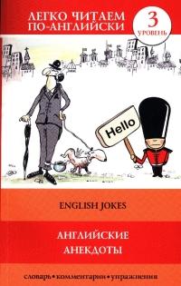 Английские анекдоты
